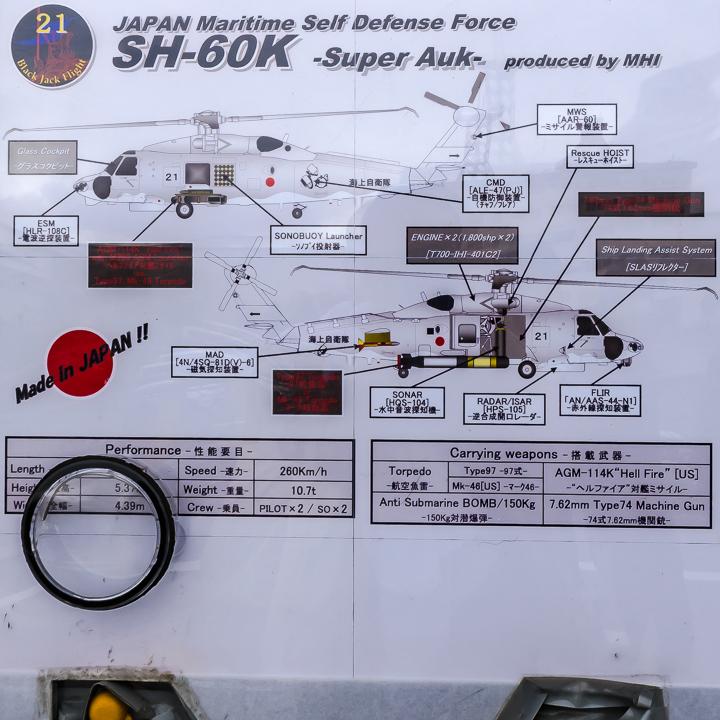 たかなみ 哨戒ヘリコプター SH-60K 説明板