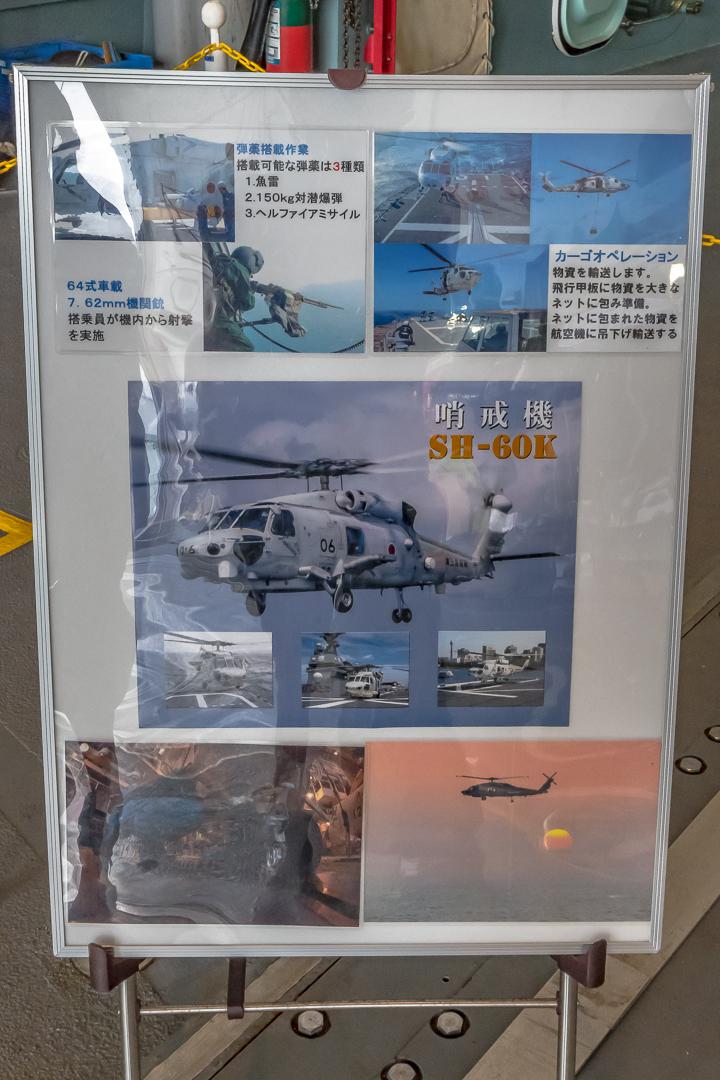 たかなみ型護衛艦 DD110 たかなみ 哨戒ヘリコプター SH-60K 説明板