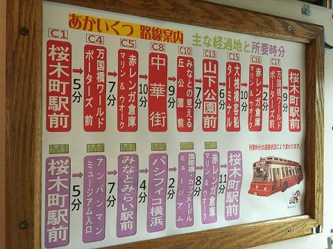 1249-あかいくつ号元町ルート