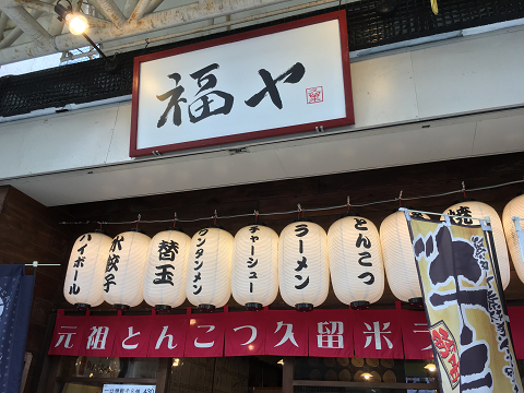 1286-福ヤのとんこつラーメン