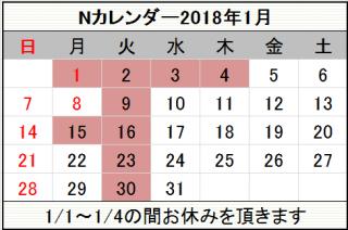 2018年1月カレンダー修正後