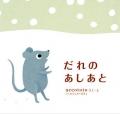 350_Ehon_8805.jpg
