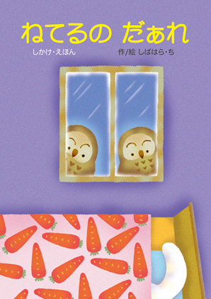 neterunodaare-hyoushi.jpg