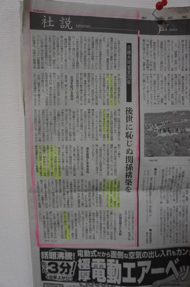 日韓共同宣言20年1回