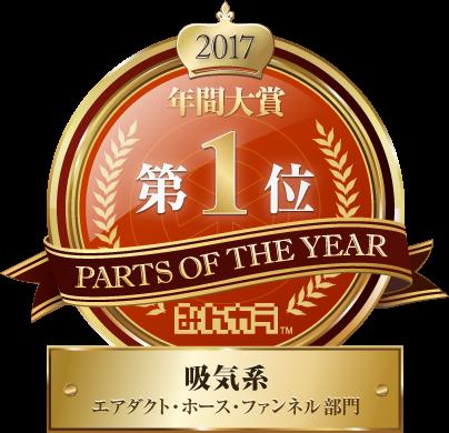 POTY_Emblem2017_no1-エアダクト・ホース・ファンネル