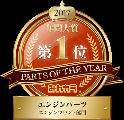 POTY_Emblem2017_no1-エンジンマウント