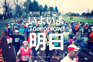 大田原いよいよ明日