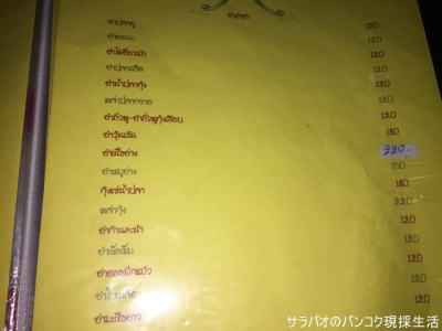 Baan Pueng Chom