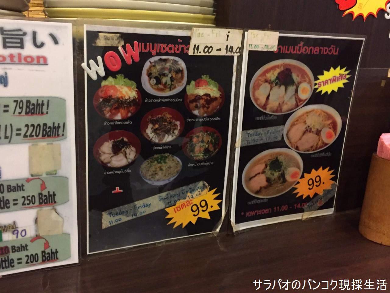 GrandRamenUmai_09.jpg