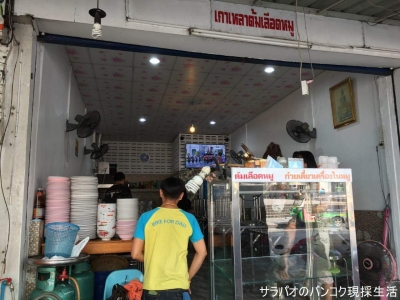 Kao Lao Tom Luat Mu