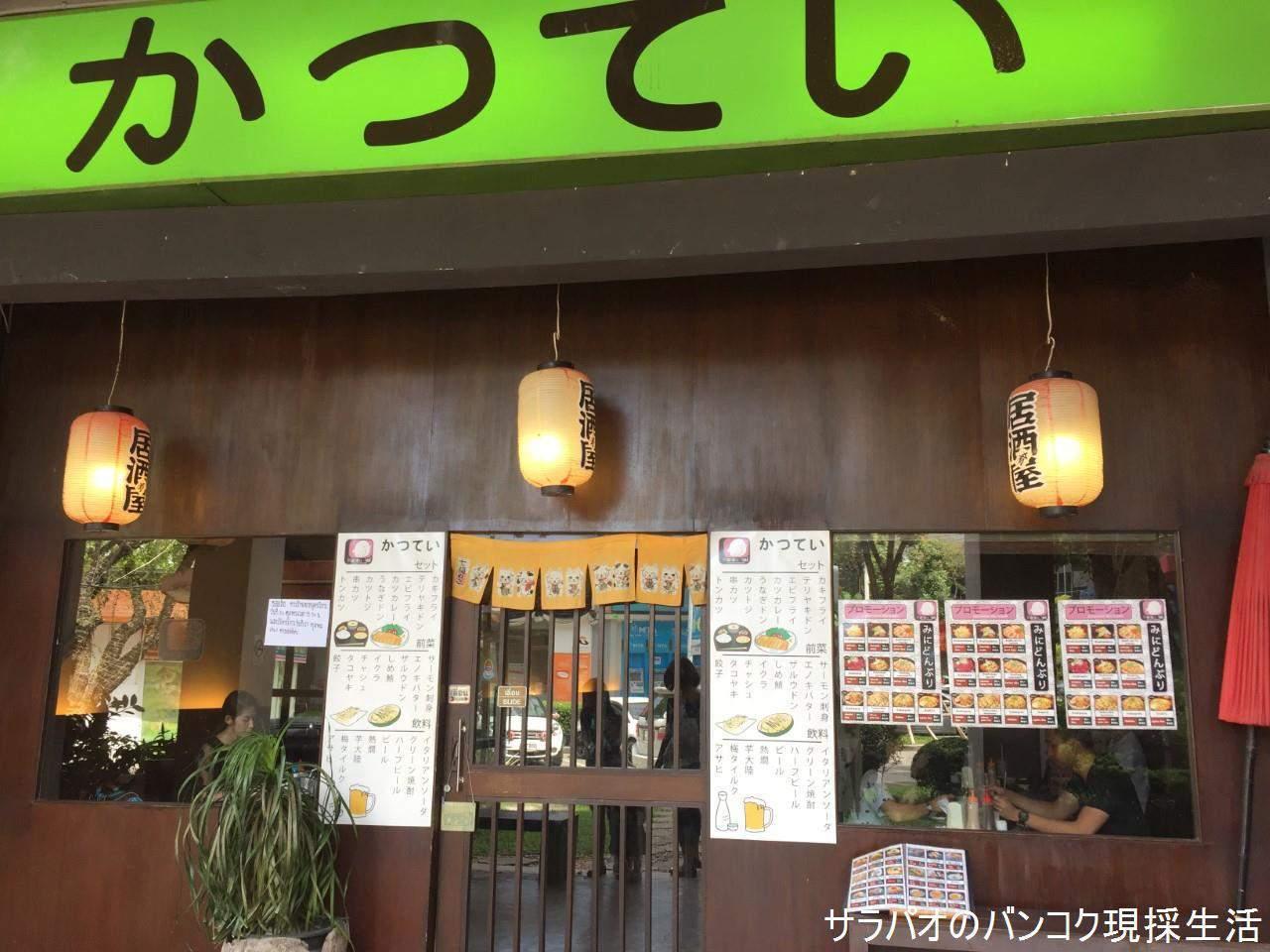 Katsutei_01.jpg