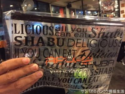Shuba Shabu