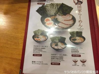 内田家 ソイ・スクンビット 39店