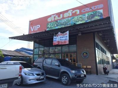 VIP ส้มตำ CLUB