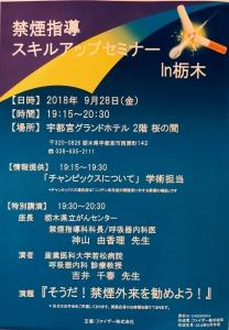 栃木セミナー2018-1
