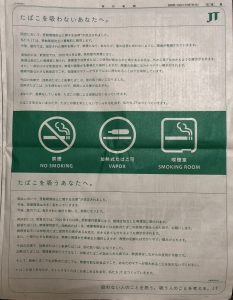 JTの新聞広告