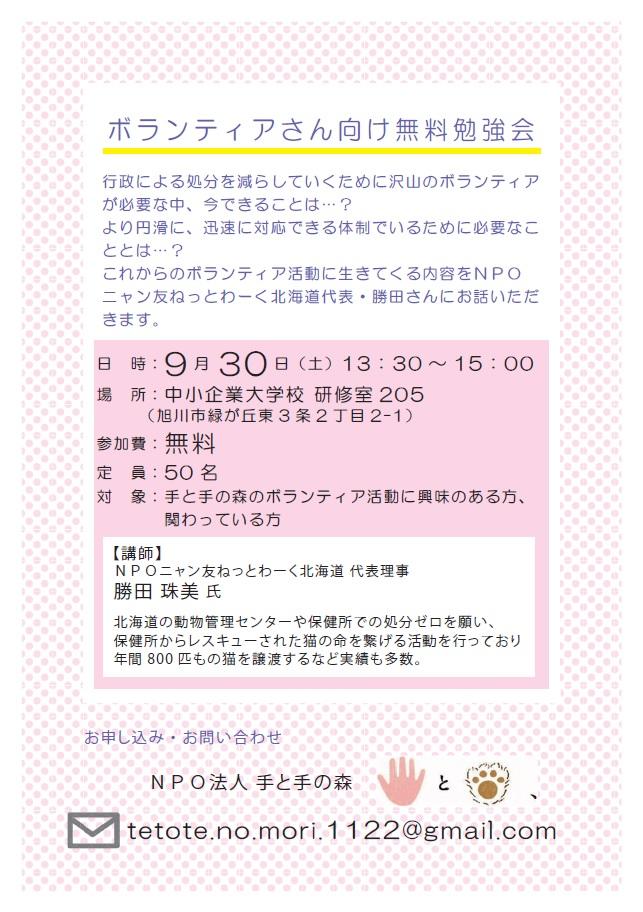20170930ボランティア向け無料勉強会
