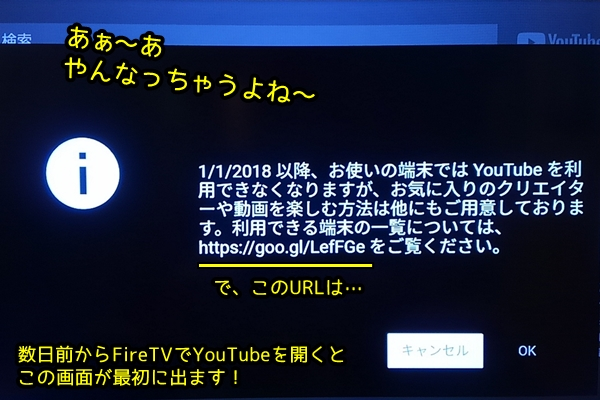 FireTV YouTube引き上げ
