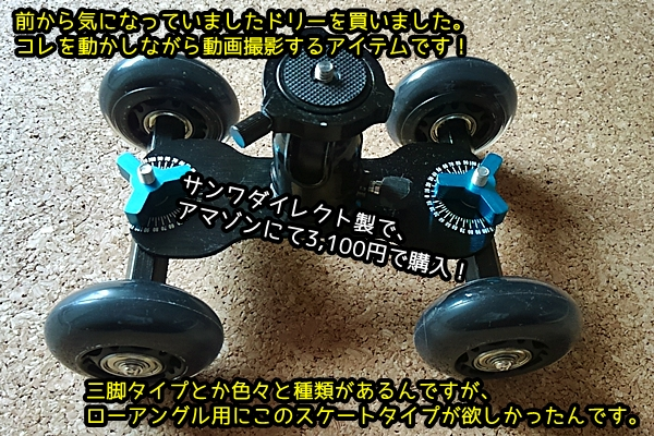 サンワダイレクト ドリー 200-CAM026