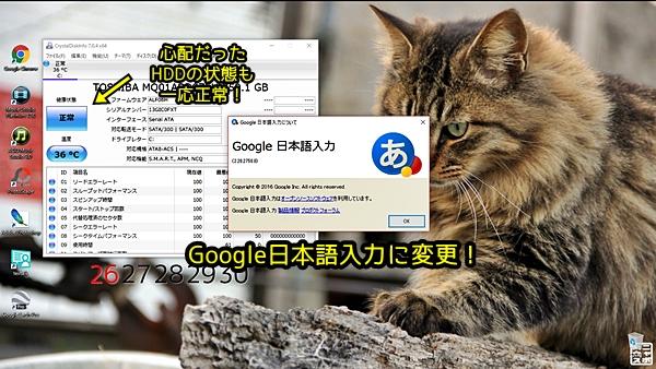 Google IME 日本語入力