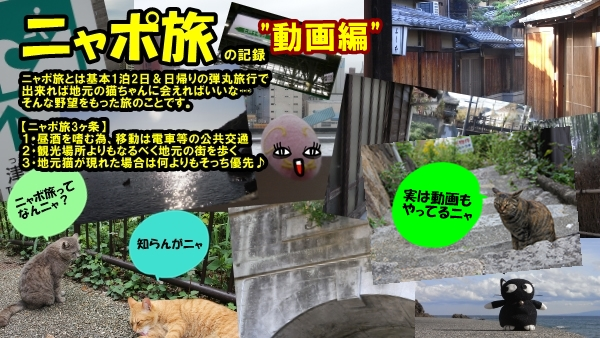 ニャポ旅動画 国内弾丸旅行