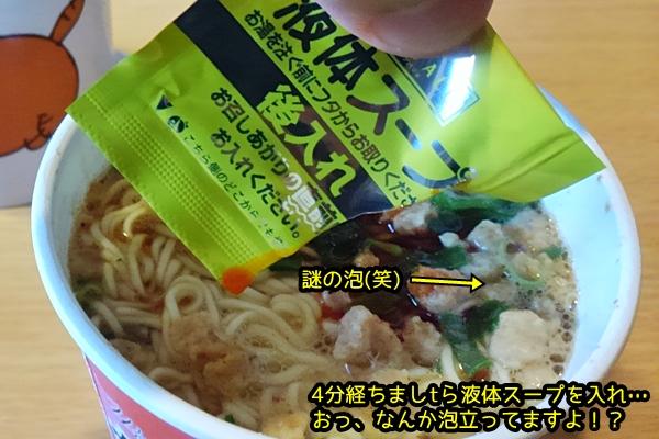 トップバリュ 台湾風湯麺