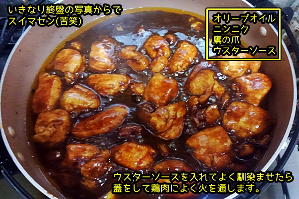 THE男料理 トリテキ