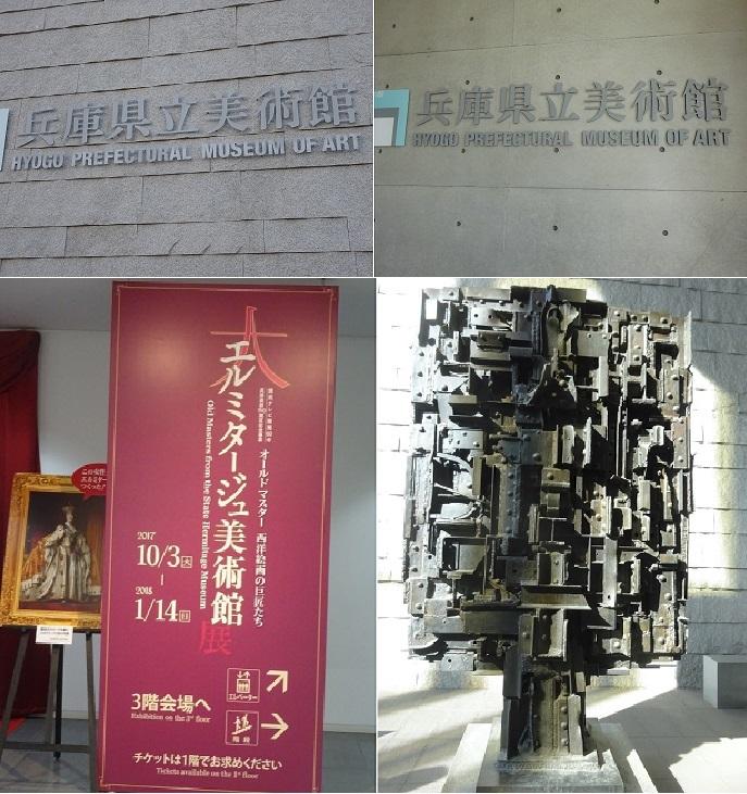 兵庫県立美術館エルミタージュ美術館