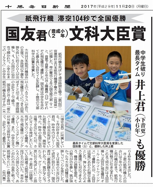 20171120-024(勝毎 文部科学大臣賞)