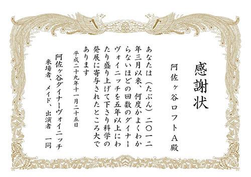 祝!阿佐ヶ谷ロフトA 開店10周年