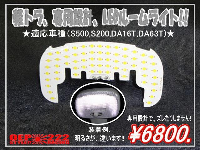 軽トラLED-01