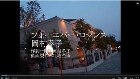 (復)岡村孝子フォーエバー・ロマンス