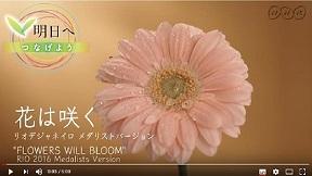 明日へ つなげよう『花は咲く~リオデジャネイロ メダリストバージョン~