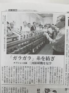 171007商工新聞