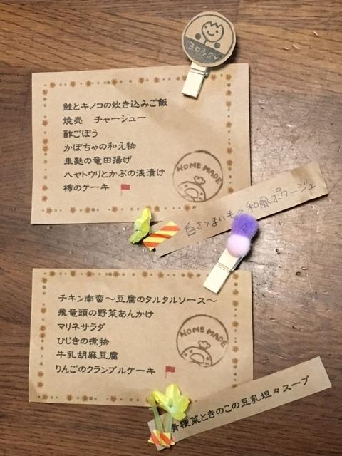マルシェ2017秋ランチ5
