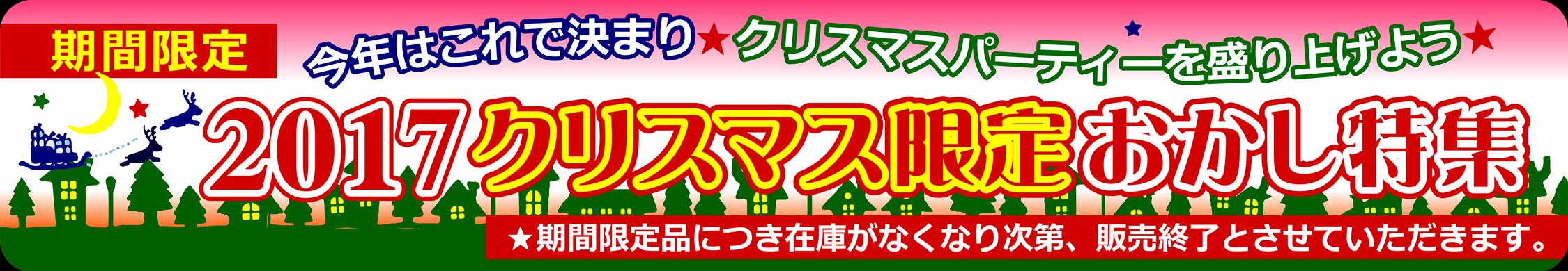 今年のクリスマスはこれで決まり☆クリスマスパーティーを盛り上げよぅ~♪2017クリスマス限定お菓子特集