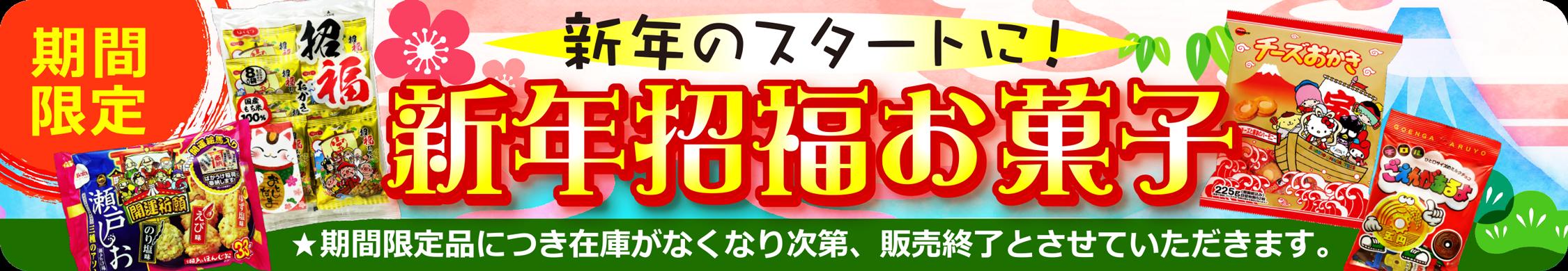 新年のスタートに!新年招福お菓子特集