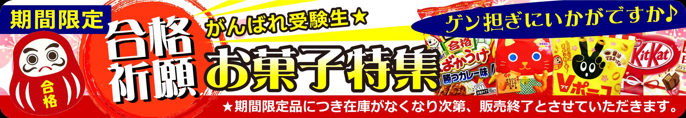 がんばれ受験生☆合格祈願お菓子特集
