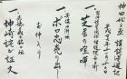 松之丞2017.11.16
