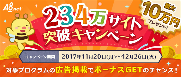 A8.net 234万サイト突破キャンペーン