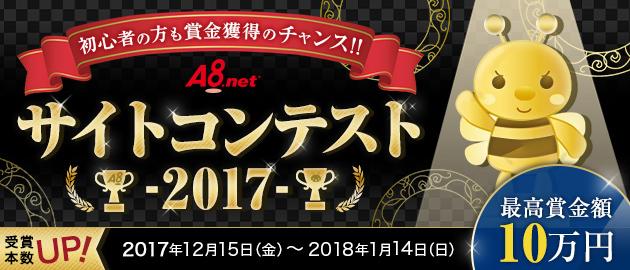A8.net サイトコンテスト2017
