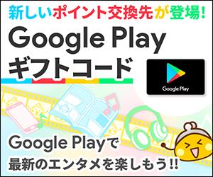 ちょびリッチ GooglePlayギフトコード登場