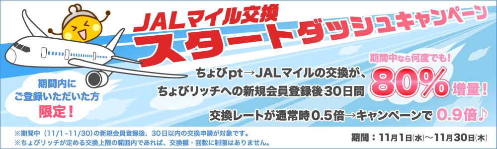 ちょびリッチ JALマイルスタートダッシュ