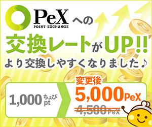 ちょびリッチ PeXへのポイント交換レートがUP