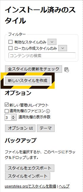 Firefox Stylus 新しいスタイルを作成