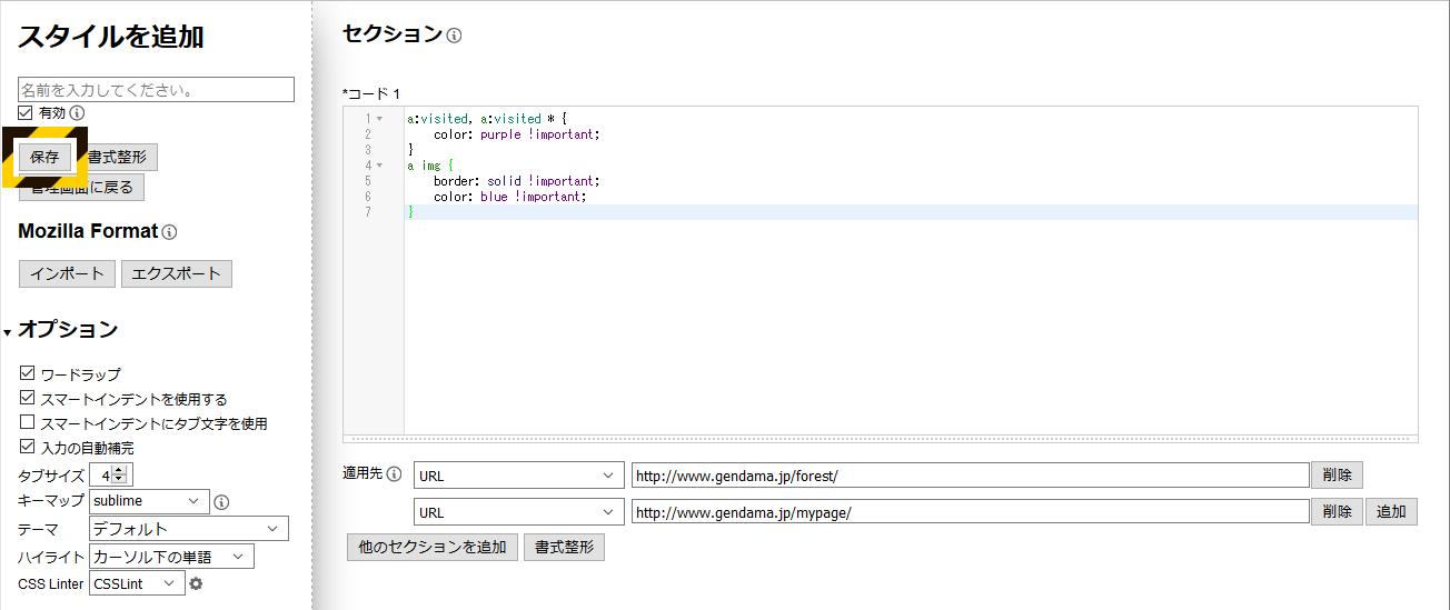 Firefox Stylus スタイルを追加