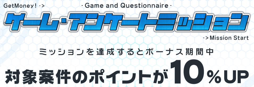 GetMoney! ゲームアンドアンケートミッション