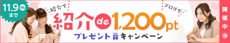 ハピタス 紹介de1,200ptプレゼント