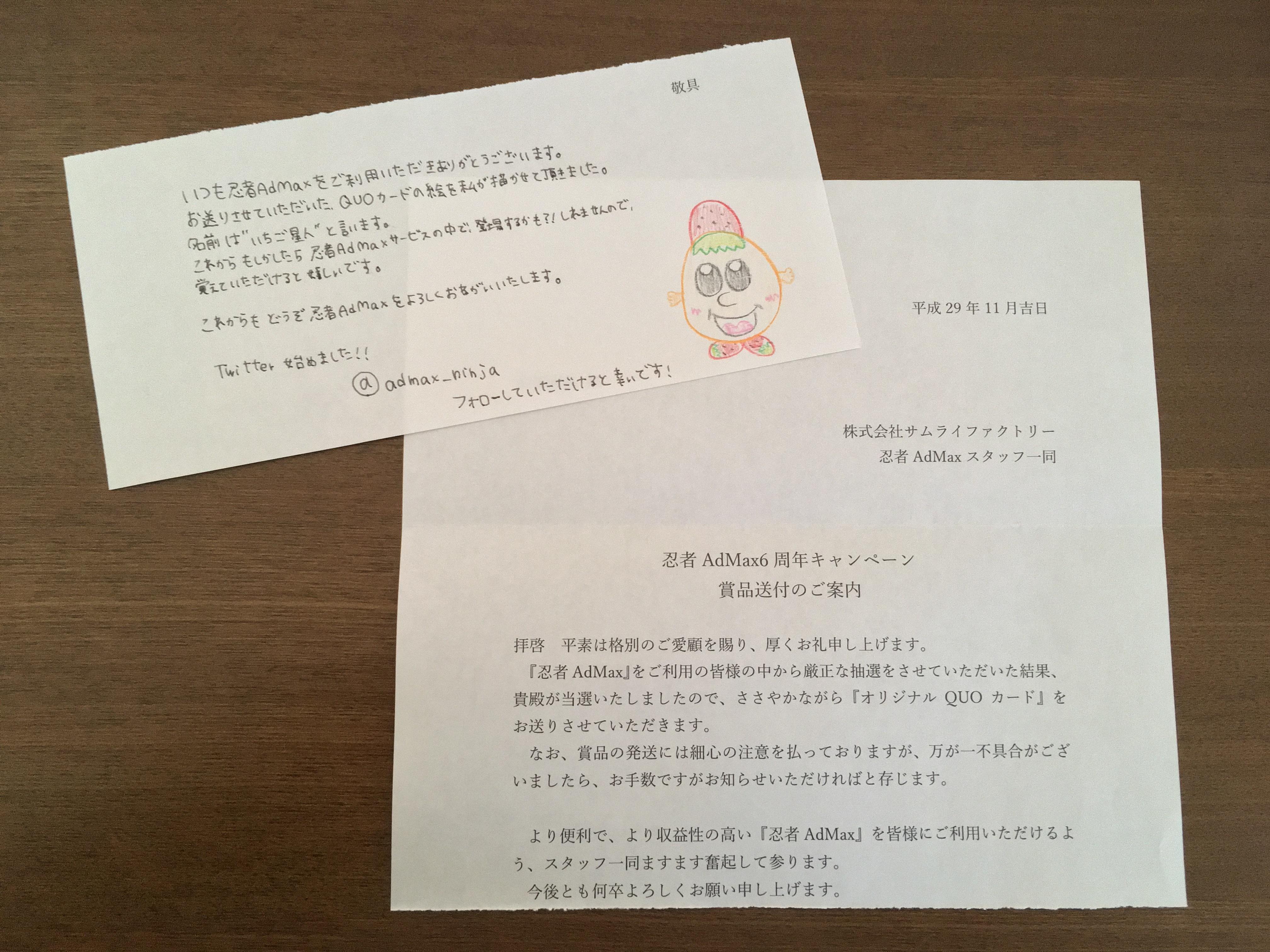 忍者AdMax 6周年 手書きメッセージ