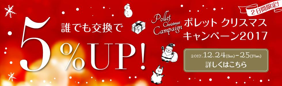 ポレット クリスマスキャンペーン